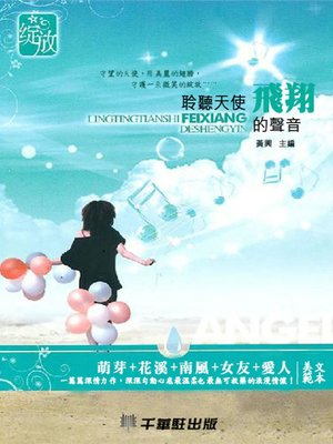 cover image of 聆聽天使飛翔的聲音