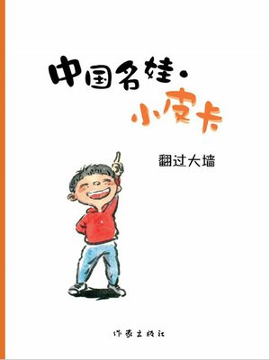 cover image of 翻过大墙  (Over the Wall)