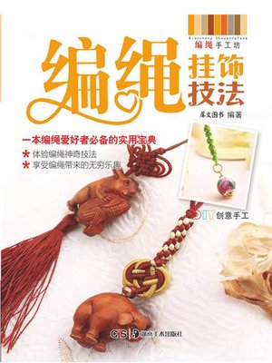 cover image of 编绳挂饰技法(Rope Strap Knitting Technique)