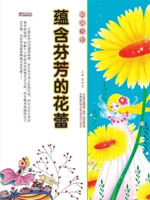 cover image of 蕴含芬芳的花蕾(Fragment Flowers)
