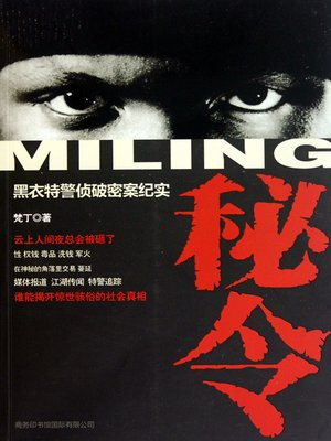 cover image of 秘令:黑衣特警侦破密案纪实(Secret Order: Documentary Of Special Police In Black Detecting Secret Cases)