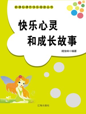 cover image of 快乐心灵的成长故事 (Growth Stories of Happy Hearts)