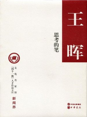 cover image of 思考的笔 (A Thinking Pen)