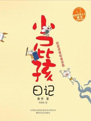 cover image of 小屁孩日记甜老师害怕臭球鞋