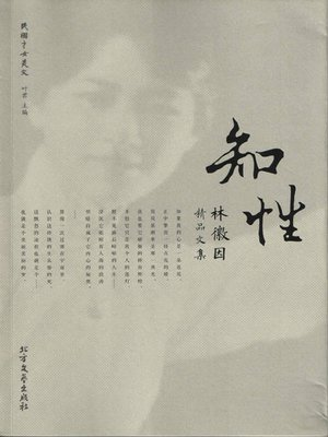 cover image of 知性