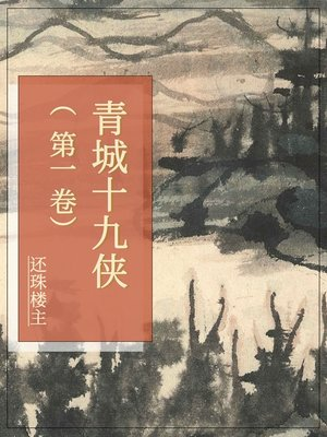 cover image of 青城十九侠(第一卷)