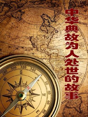cover image of 中华典故为人处世的故事(Stories of Social Relationship in Chinese Allusions)
