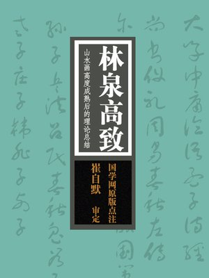 cover image of 国学备览-林泉高致(A Comprehensive Collection of Traditional Chinese Classics)