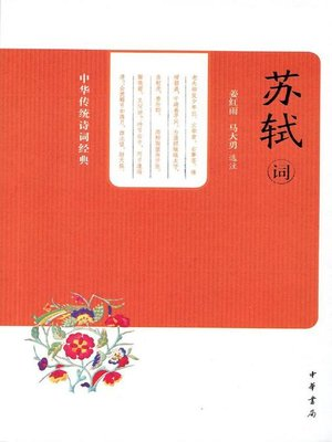 cover image of 苏轼词 (Selected Ci-poems of Su Shi)