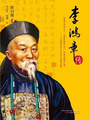 cover image of 李鸿章传 (Biography of Li Hongzhang)