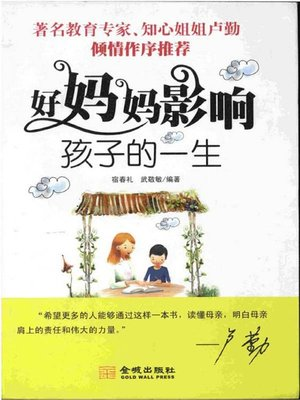 cover image of 好妈妈影响孩子的一生 (Good Mother Influences the Lifetime of Children)