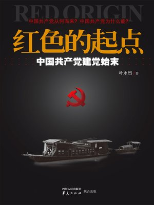 cover image of 红色的起点:中国共产党建党始末 Red (Origin: The Whole Story of the Founding of the Communist Party of China)
