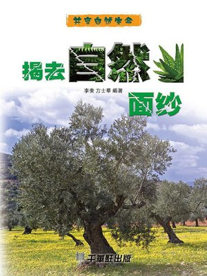 cover image of 揭去自然面纱