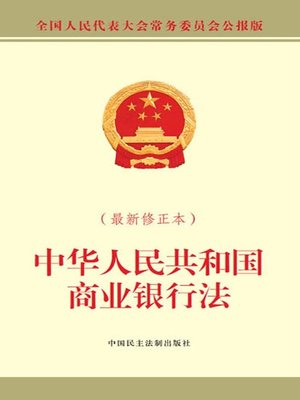 cover image of 中华人民共和国商业银行法