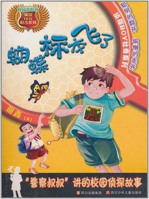cover image of 蝴蝶标本飞了(Butterfly Specimen is Gone)