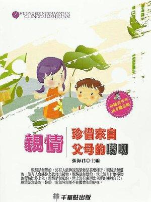 cover image of 親情─珍惜來自父母的嘮叨
