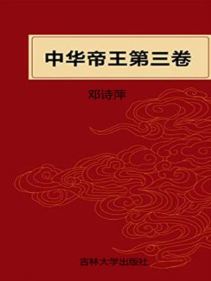 cover image of 中华帝王第三卷 (Chinese Emperors Volume Three)