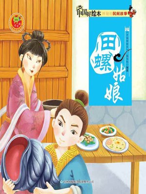 cover image of 田螺姑娘(The River Snail Maiden)