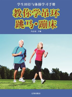 cover image of 教你学吊环·跳马·蹦床(Teach You How to Play Hand Rings, Horse Vaulting and Trampoline )