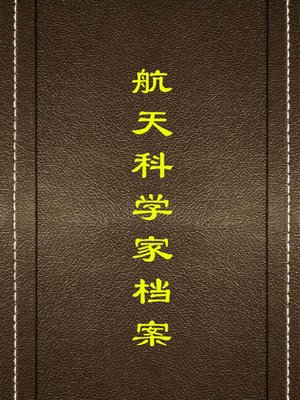 cover image of 航天科学家档案( Archives of Aerospace Scientists)