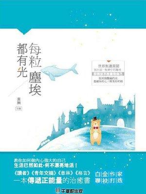 cover image of 每粒尘埃都有光