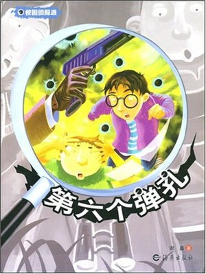 cover image of 第六个弹孔(The Sixth Bullet Hole)