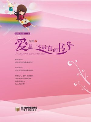 cover image of 爱是一本最真的书 (Love Is a Book of Truth )