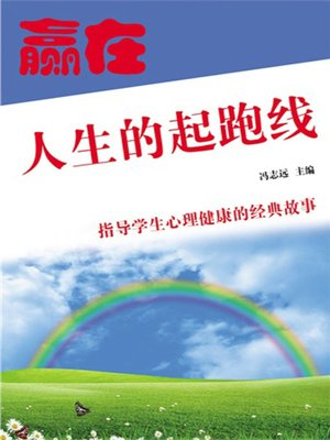 cover image of 赢在人生的起跑线 (Win on the Starting Line of Life)