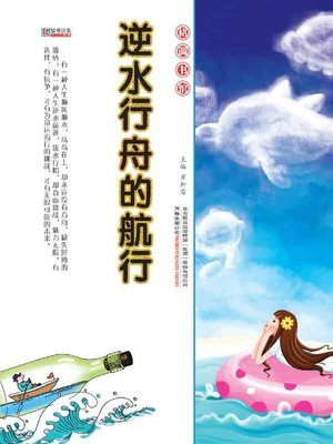 cover image of 逆水行舟的航行(Sailing against the Current)