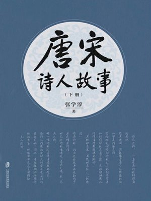 cover image of 唐宋诗人故事 下