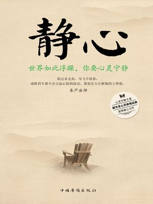 cover image of 静心 (Inner Peace)
