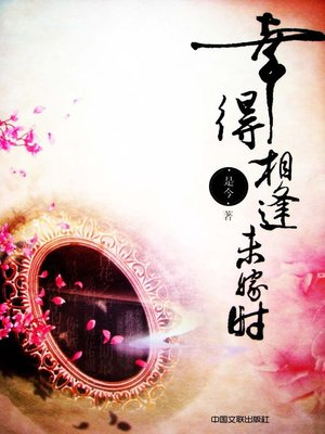 cover image of 幸得相逢未嫁时(Fortunately, we met each other when unmarried)