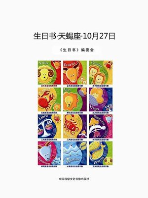 cover image of 生日书-天蝎座-10.27 (A Book About Birthday–Scorpio–October 27)