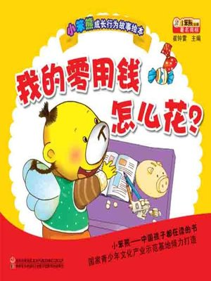 cover image of 我的零用钱怎么花(How to Use My Pocket Money)