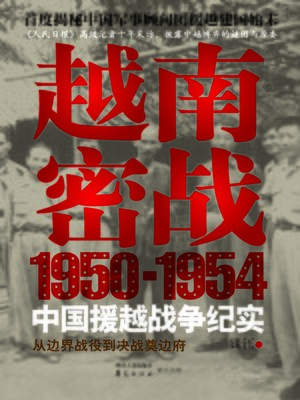 cover image of 越南密战:1950-1954中国援越战争纪实A (Secret War in Vietnam: A Record of the War to Aid Vietnam from 1950 to 1954)