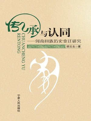 cover image of 传承与认同: 河南回族历史变迁研究 (Inheritance and Identification: Research on Historical Change of the Hui Nationality in Henan)
