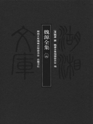 cover image of 魏源全集一四 (Complete Works of Wei Yuan XIV)