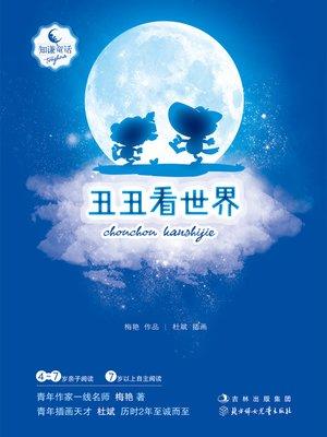 cover image of 知谦原创童话(丑丑看世界(Zhiqian Original Fairy Tales:Chouchou Looking at the World)