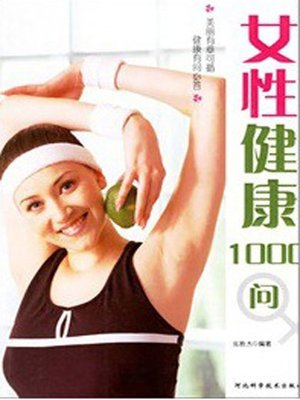 cover image of 女性健康生活1000问 (1000 Questions about Women's Healthy Life)