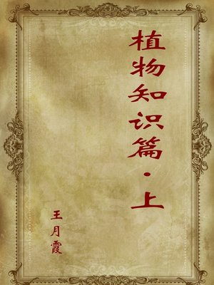 cover image of 植物知识篇(上) (Chapter of Plants Knowledge I)