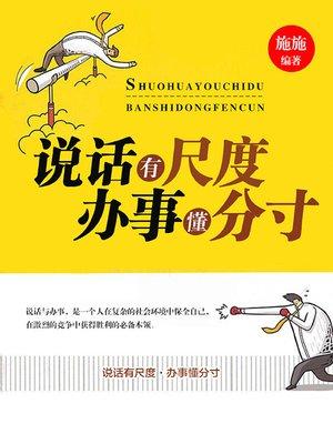 cover image of 经典四大名著找不同.西游记.1