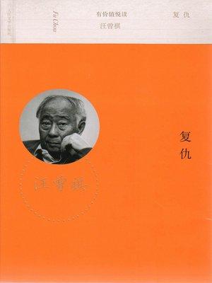 cover image of 复仇(Revenge)