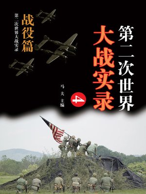 cover image of 第二次世界大战实录(Record of World War II)