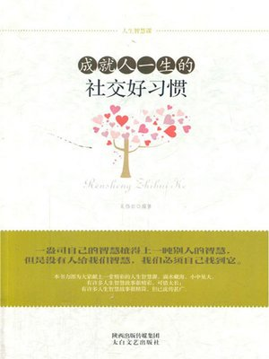 cover image of 成就人一生的社交好习惯( Good Social Habits that Benefit People for a Lifetime)