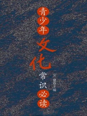cover image of 青少年文化常识必读 (A Primer of Common Senses about Culture for Teenagers)