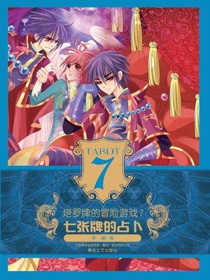 cover image of 塔罗牌的冒险游戏 . 7 ,七张牌的占卜