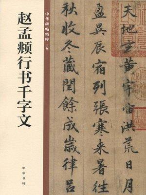 cover image of 赵孟頫行书千字文——中华碑帖精粹