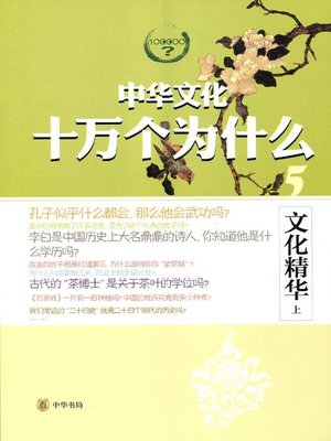 cover image of 文化精华.上 (The Quintessential Chinese Culture)