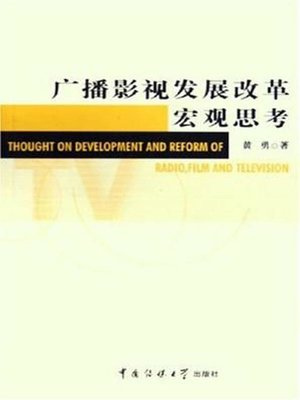 cover image of 广播影视发展改革宏观思考(Thought on Development and Reform of Radio, Film and Television)
