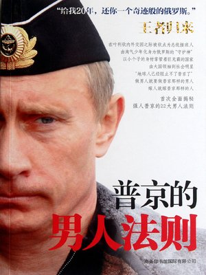 cover image of 普京的男人法则(Men's Principles Of Putin )